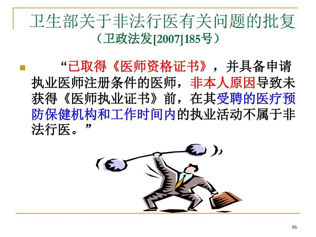 卫生部关于非法行医有关问题的批复(卫政法发[2007]185号)